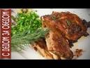 СВИНЫЕ РЕБРЫШКИ в духовке Нежное и сочное мясо с хрустящей корочкой Домашняя кухня
