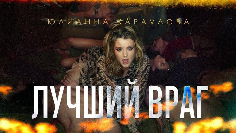 Юлианна Караулова - Лучший враг (Музыка. Мотор!)