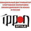 """ЭКИПИРОВОЧНЫЙ ЦЕНТР """"ИППОН СТИЛЬ"""" Adidas"""