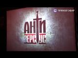 Депутат Андрей Анохин презентует свой новый клип. Прямая трансляция