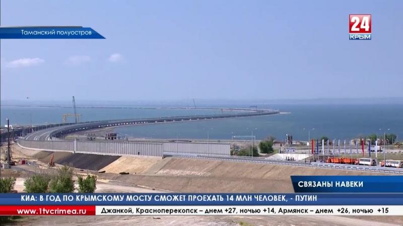 Исторический момент Владимир Путин открыл автодорожную часть Крымского моста