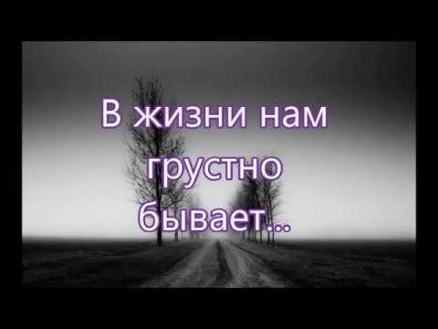 В жизни нам грустно бывает (в Утешение)