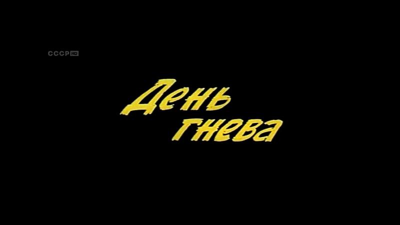 День гнева_(1985)