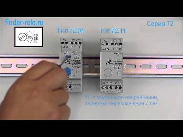 Finder 72 Серия - Реле контроля уровня жидкости