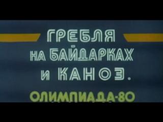 ГРЕБЛЯ НА БАЙДАРКАХ И КАНОЭ. ОЛИМПИАДА – 80 (1981)