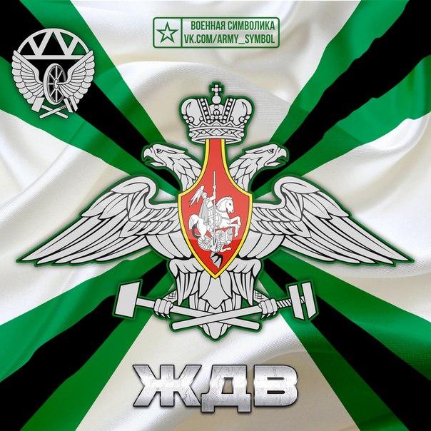 День железнодорожных войск России - 6 августа