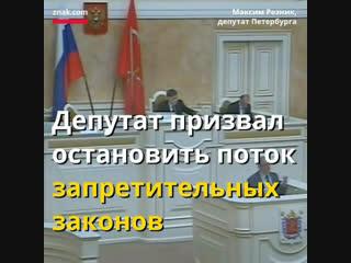 Депутат объяснил, почему власти дошли в запретах до полного абсурда. И призвал не принимать все законы в интересах бабушек у под