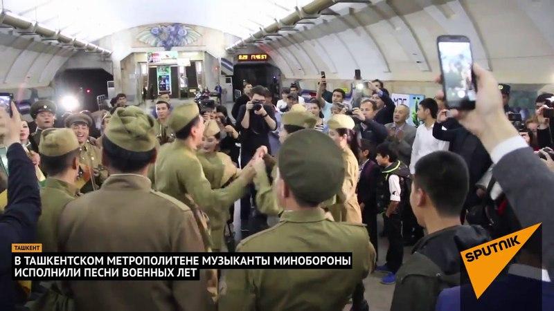 От Катюши до Смуглянки: в метро Ташкента звучат песни военных лет