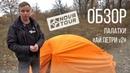 Обзор палатки Ай Петри 2 от NOVATOUR