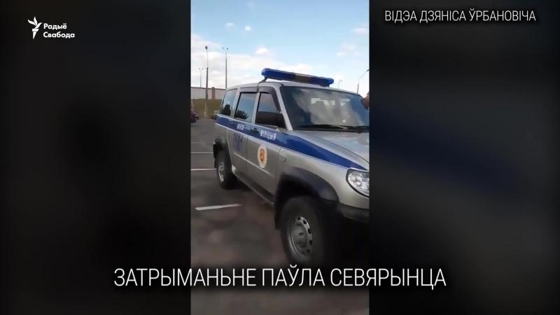 Па дарозе з Курапатаў затрымалі Паўла Севярынца