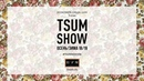 TSUM FASHION SHOW FW18/19