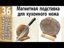 Подставка для кухонного ножа из спила дубового столба своими руками