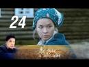 Две зимы и три лета 24 серия Драма экранизация 2013 @ Русские сериалы