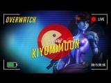 Overwatch - Kiyomimoon стримит!