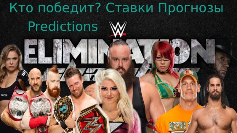 WWE Elimination Chamber 2018 - Кто победитСтавкиПрогнозы