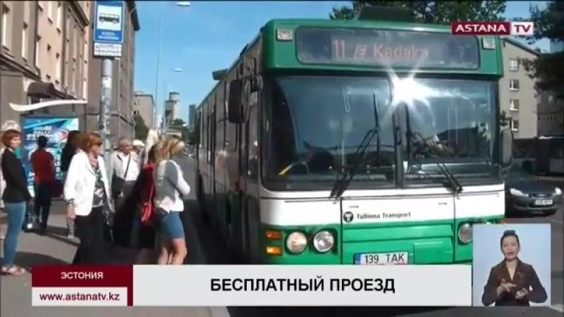 Перша країна з безкоштовним громадським транспортом