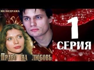 Право на любовь 1 серия (2013) Мелодрама сериал