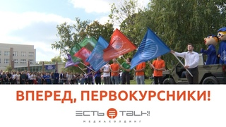 ТГУ NEWS: ДЕНЬ ЗНАНИЙ В ТГУ 2018