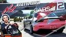 [Стрим] 😤Дубасим на Рыксах по Mugello 🇯🇵 / Assetto Corsa PCARS 2 G25