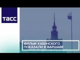 Фильм Хабенского показали в Варшаве