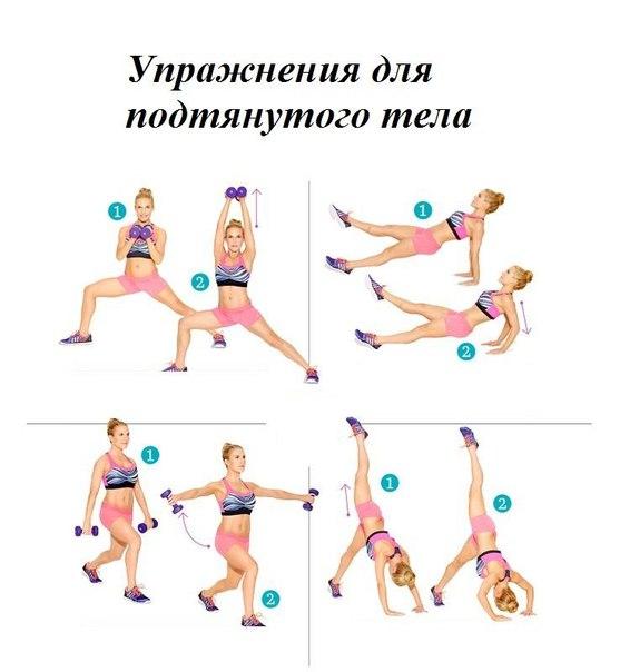 Упражнения для подтяжки всего тела в домашних условиях видео