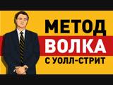 Метод Волка с Уолл-Стрит. Джордан Белфорт  АНИМАЦИЯ