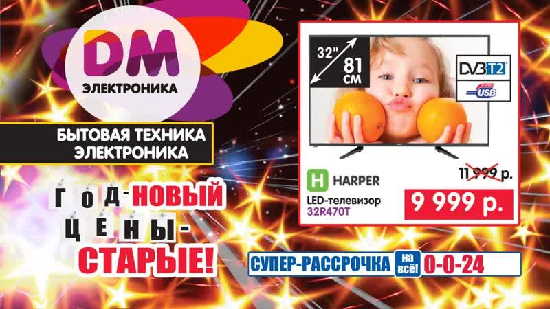 DM_Old_New_Year_Semenov