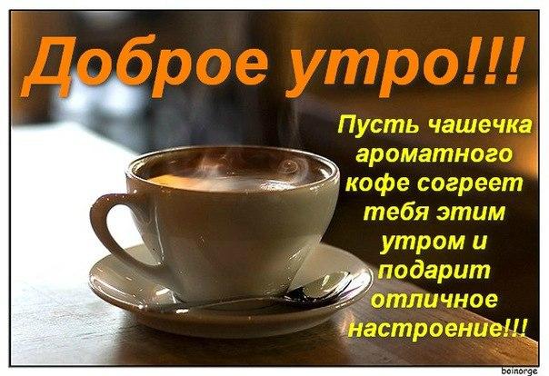 Красивые открытки с добрым утром кофе и цветы