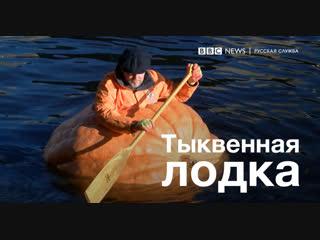 Хэллоуин по-британски: вниз по реке в лодке из тыквы