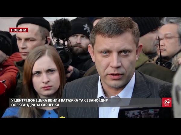 Випуск новин за 0900 Заміна вбитому Захарченку