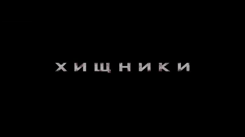 Хищники (2010) Русский Трейлер