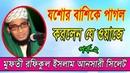 গরম বয়ান Mufti Rafiqul Islam Ansari মুফতী রফিকুল ইসলাম আনসারী Bangla