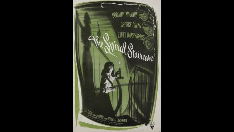 Винтовая лестница / The Spiral Staircase (1946)
