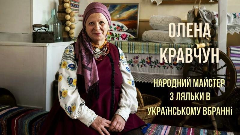 Олена Кравчун. Народний майстер з ляльки в українському вбранні 2 (Бориспіль - місто майстрів)