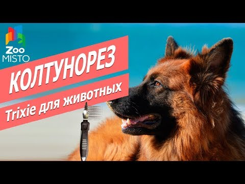 Колтунорез для собак и кошек | Обзор колтунореза для животных Трикси | Trixie De-matting Comb review
