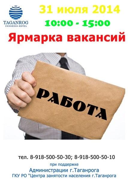 В Таганроге граждан Украины приглашают на ярмарку вакансий в конгресс-отеле «Таганрог»
