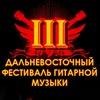 III Дальневосточный фестиваль гитарной музыки!