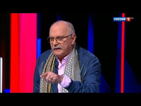Никита Михалков в гостях у Владимира Соловьева 10.06.2018