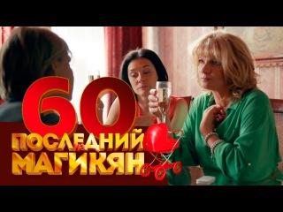Последний из Магикян - 60 серия (20 серия 4 сезон) HD (Комедийный сериал)