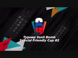 Rus#Rainbow6Russia - Турнир 5on5 Bomb Special Friendly Cup #2