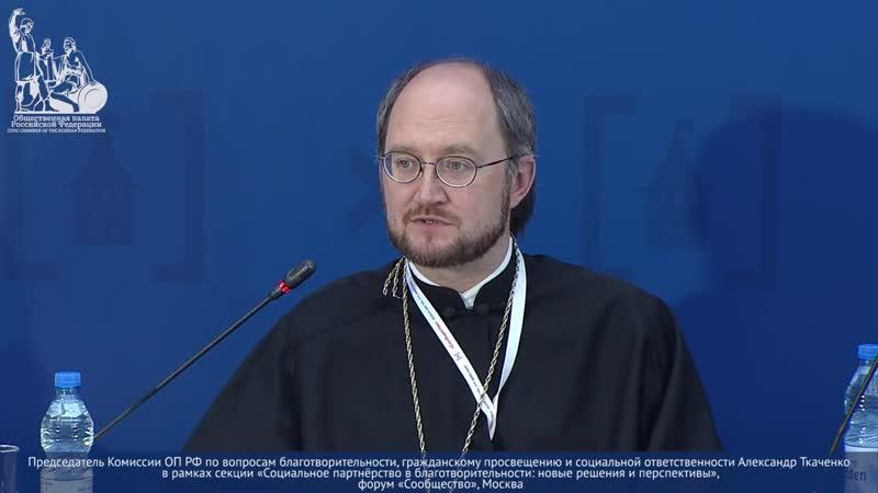 Александр Ткаченко о положении дел в сфере благотворительности в России