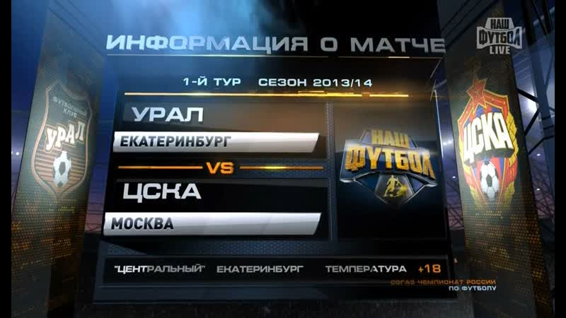 РФПЛ 2013-14. 1-й тур. Урал - ЦСКА