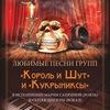 Король и шут/Кукрыниксы (Piano/vocal)