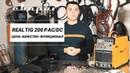 REAL TIG 200 P AC/DC - качественная сварка алюминия