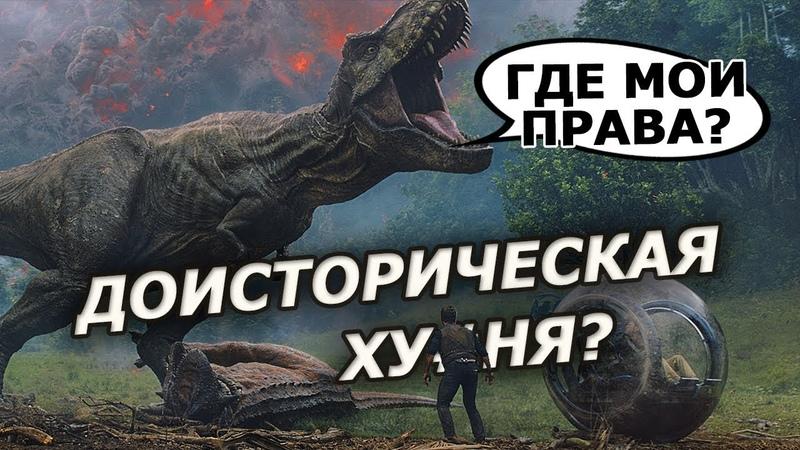 Мир Юрского Периода 2 Обзор фильма про динозавров