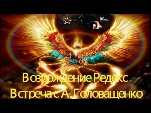 Возрождение Редекс Встреча с А. Головащенко от 04.10.2018 Информация