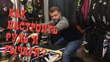 Настройка руля и рычагов эндуро мотоцикла