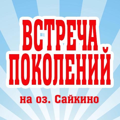 Афиша Барнаул Встреча поколений-2019 на оз. Сайкино