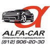 Alfa-Car. Биксеноновые линзы, ремонт фар, тюнинг