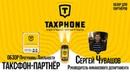 Программа Лояльности Таксфон-Партнёр / Обзор для партнёров (14 августа 2018)